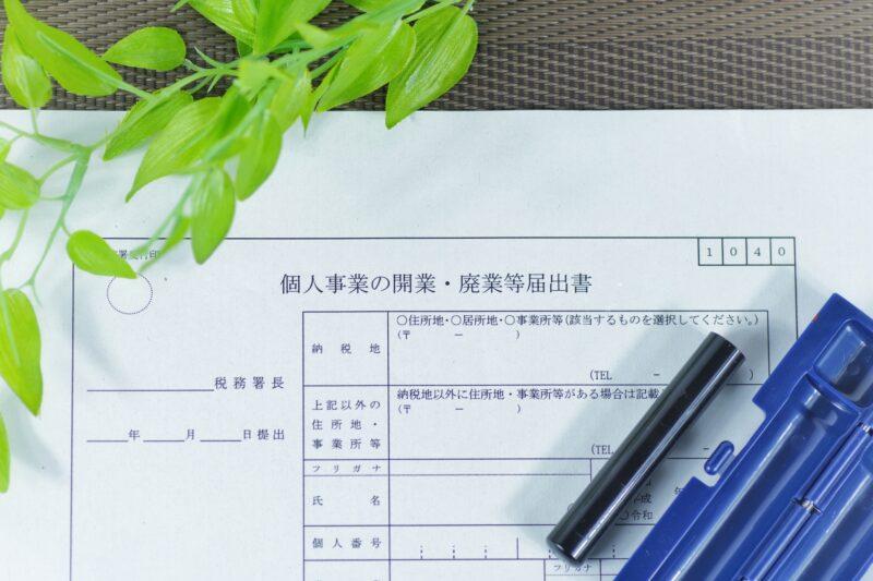 【解説】個人事業主の開業届に必要な書類や費用まとめ